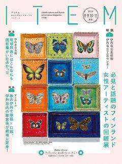 8・9・10・11月号(通巻97号)