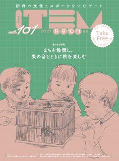 8・9・10・11月号(通巻101号)